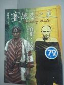 【書寶二手書T5/影視_YDU】真相‧巴萊:賽德克‧巴萊的歷史真相與隨拍札記_郭明正