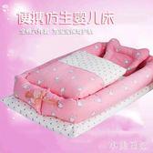 嬰兒床中床新生兒床上防壓多功能折疊便攜旅行寶寶仿生嬰幼兒小床 js8676『小美日記』