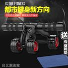 健腹輪腹肌輪健身器材 家用多功能四輪健身...