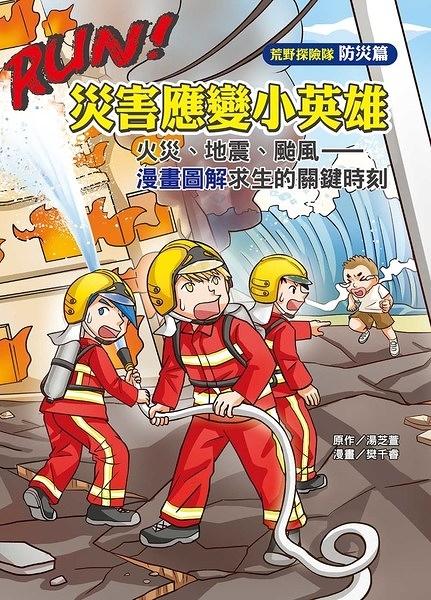 RUN災害應變小英雄(火災.地震.颱風漫畫圖解求生的關鍵時刻)