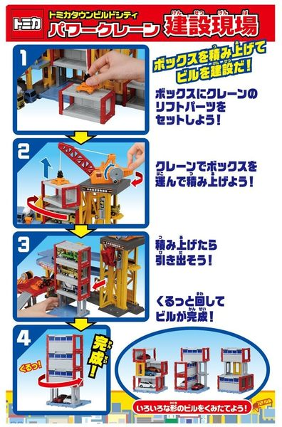 日本 TOMICA 2017新款 多美小汽車 電力起重機 建築建設現場 玩具 禮物【小福部屋】