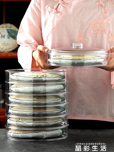 茶葉罐透明普洱茶收納盒普洱茶架茶葉罐茶葉包裝茶罐儲存茶盒密封茶餅盒 晶彩