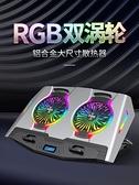 酷睿冰尊筆記本散熱器底座鋁合金散熱板炫光RGB電腦支架水冷手提電腦排風扇降溫靜音 超商
