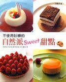 (二手書)不使用砂糖的自然派sweet甜點【特價149元】