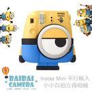 BaiBaiCamera 小小兵 mini8 拍立得 拍立得相機 拍立得主機 平行輸入 相機 神偷奶爸 香蕉 小黃人