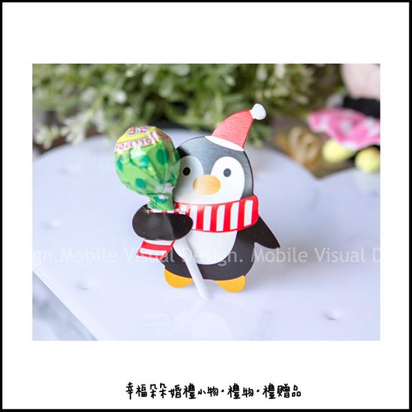 DIY裝入「台灣球型棒棒糖+紙卡」(聖誕系列:聖誕老公公/企鵝可選)慶生/送小朋友/活動禮贈品