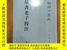 二手書博民逛書店罕見帛書老子校註Y193652 高明 中華書局 出版2020