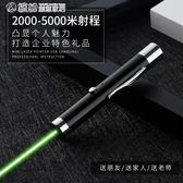 鐳射筆 增源達大功率綠光激光手電 射筆售樓USB充電迷你激光燈 繽紛創意家居