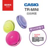 【贈記憶卡】CASIO 卡西歐 TR Mini TR-M11 粉餅機 綠 贈32G記憶卡 分期零利率 保固18個月