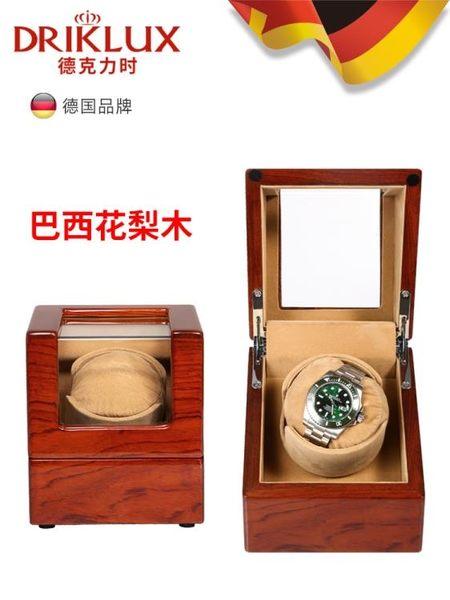 搖錶器 自動機械錶上鏈器 手錶盒收納盒德國進口轉錶器晃錶器單錶-樂享生活館