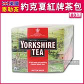 英國原裝Taylors泰勒茶Yorkshire Tea約克夏紅茶紅牌茶包(80入/盒)適合煮成鮮奶茶