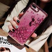 美女婚紗蘋果7plus手機殼新款女iphone8液體流動6s流沙殼X奢華潮604-107