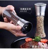 廚房花椒面制作工具不銹鋼黑胡椒研磨器磨碎器手動胡椒磨粉研磨瓶-享家生活館