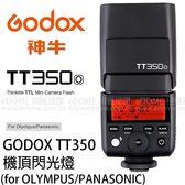 GODOX 神牛 TT350 TTL 小型機頂閃光燈 for OLYMPUS PANASONIC (免運 開年公司貨) MFT M4/3 TT350-O