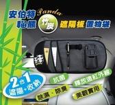 車之嚴選 cars_go 汽車用品【ABT371】安伯特ANBORTEH 竹炭貓熊遮陽板置物袋(抗菌、除濕、除臭)