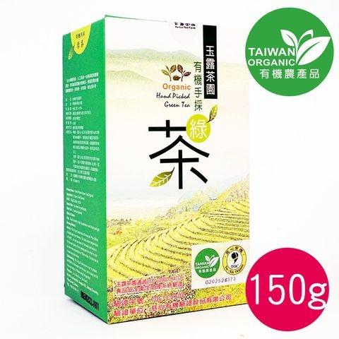 玉露茶園-有機手採綠茶(150g)