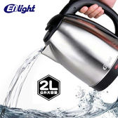【ENLight 伊德爾】2L不鏽鋼快速電茶壺 (WK-2010)
