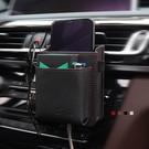 空調出風口置物袋車載用品多功能手機掛袋車...