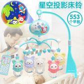 新生兒寶寶床鈴0-1歲嬰兒玩具音樂旋轉床頭鈴掛件3-6個月益智搖鈴 雙十一87折