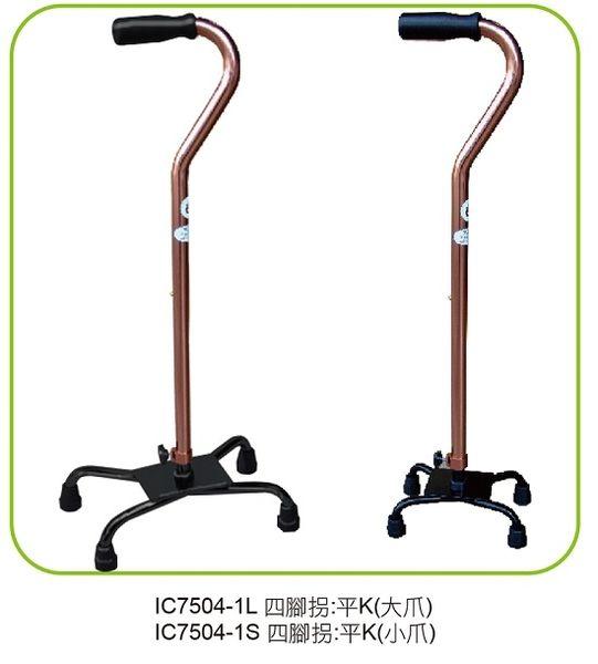 杏華 醫療用手杖 (未滅菌)  (四腳拐杖平K(小爪) IC-7504-1S)