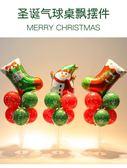 聖誕節桌飄裝扮鋁膜氣球收銀臺商場酒店擺件布置幼兒園創意裝飾