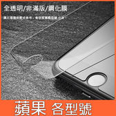 蘋果 iPhone 11 pro max XS MAX XR IX i8 Plus i7 Plus 手機鋼化膜 玻璃貼 螢幕保護貼 非滿版