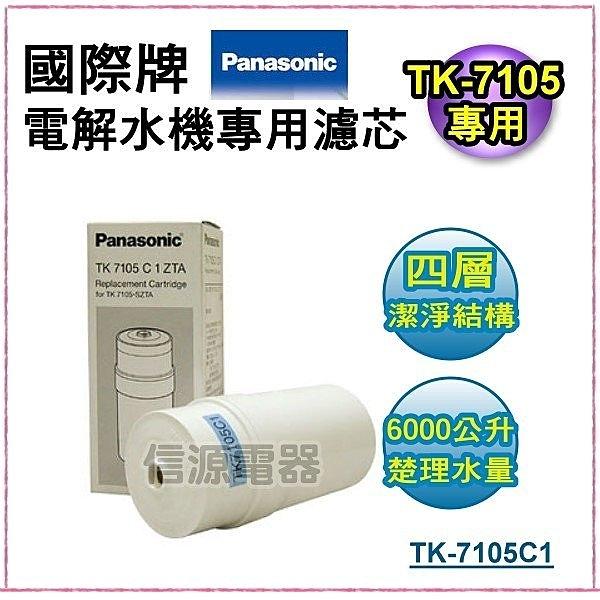 """【信源】 全新 """"     Panasonic國際牌專用濾心《TK-7105C》線上刷卡~免運費~"""