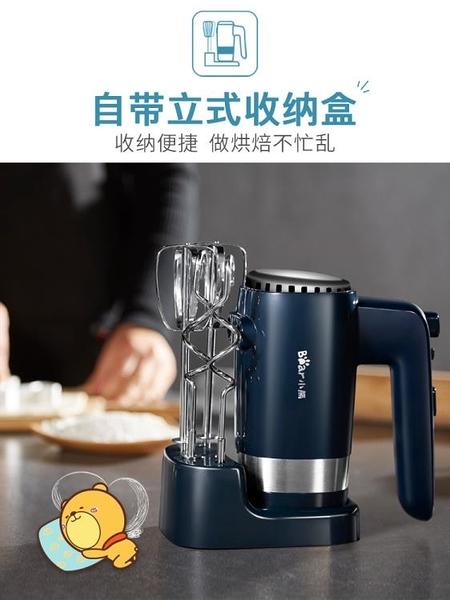 攪拌機 小熊電動打蛋器家用烘焙和面大功率手持打發奶油不銹鋼攪拌器300W 優拓