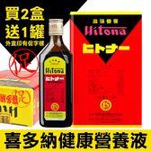 (限時加贈460ml) 喜多納 健康營養液 460mlx2瓶/盒 (2入)【媽媽藥妝】內附量杯