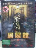 影音專賣店-G04-041-正版DVD【屠屍館】-取自真實社會慘案