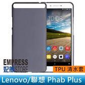 【妃航】Lenovo/聯想 Phab Plus 上方開孔 磨砂/超薄 多色/繽紛 平板 TPU 清水套/軟套/保護套