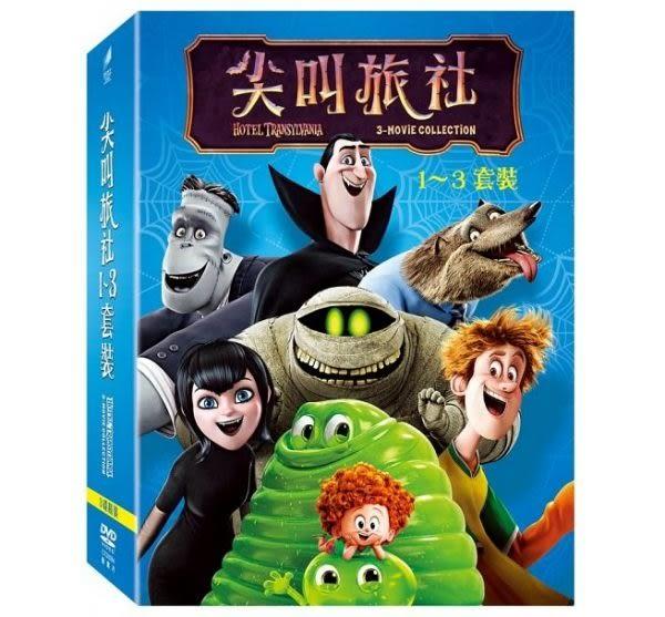 尖叫旅社 1~3 套裝 DVD 三片裝 免運 (購潮8)