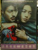 影音專賣店-P13-030-正版DVD*日片【忍】-仲間由紀惠*小田切讓