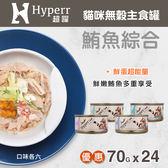 【毛麻吉寵物舖】Hyperr超躍 貓咪無穀主食罐-70g-鮪魚系列-24件組 貓罐頭/濕食
