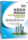 商業管理概論暨認證:BMCB商業管理基礎知能認證指定教材