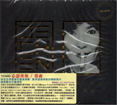 【停看聽音響唱片】【CD】蒂森:心語珍珠(CD+DVD)
