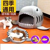 貓窩四季通用鯊魚房子睡袋狗窩小型犬封閉式貓咪用品冬季保暖冬天  走心小賣場