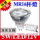 【奇亮科技】含稅 5W MR16 12V電壓專用 高亮款 LED杯燈 MR16杯燈 含安定器