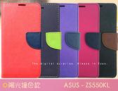 加贈掛繩【陽光撞色可站立】 華碩 ZenFone3Deluxe Z01FD ZS550KL 皮套手機套側翻套側掀套保護殼