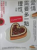 【書寶二手書T1/兩性關係_KPP】愛情需要多一點理性_凌雲