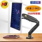 【NB-F80】17-27吋 桌架 螢幕底座 旋轉螢幕架 升降螢幕架 支撐架 夾鎖桌2用