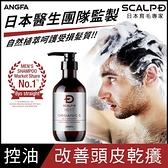 絲凱露D NEXT男士植萃洗髮乳(控油款) 350ml