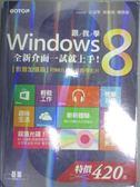 【書寶二手書T1/電腦_QDE】跟我學Windows 8:全新介面一試就上手!(附贈60分鐘教學影片)