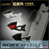 ★超大廣角Lieqi LQ-002通用手機鏡頭/自拍/Sony Xperia E1 D2005/E3 D2203/E4/E4g