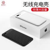 第一衛iPhone背夾行動電源蘋果X超薄8電池大容量行動電源手機殼輕薄背夾式專用背甲一體無線