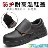 安全鞋 電焊工勞保鞋男士工地透氣防燙防臭安全工作鋼包頭防砸防刺穿老保 快速出貨