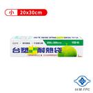 台塑 保鮮耐熱袋 - (小)(20*30...
