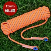 12mm 20米安全繩登山繩耐磨戶外逃生繩【奈良優品】