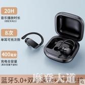 無線藍芽耳機雙耳掛耳式入耳式耳塞單耳運動安卓通用適用蘋果小米vivo華為『摩登大道』
