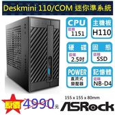 【刷卡免運】ASRock 華擎 Deskmini 110/COM 迷你準系統、輕巧型、採用LGA1151腳位